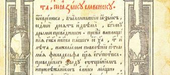 Острожская Библия 1580–81гг.
